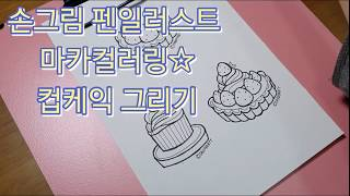 손그림 펜일러스트 마카컬러링_컵케익그리기 pen ill…