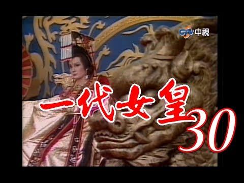 『一代女皇』第30集(潘迎紫 樊日行 崔浩然 劉林 梁修身 郎雄)_1985年