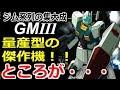 【ガンダムZZ】GMⅢ.量産型の傑作機!!ところが・・・GM系列の集大成のはずなのに・…