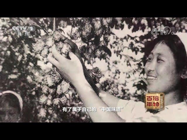 《红色财经·信物百年》 20210723 一份珍贵的党建记录档案| CCTV财经