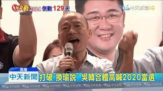 20190904中天新聞 打破「換瑜說」 吳韓合體高喊2020當選