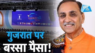 Gujarat पर बरसेगा पैसा! Vibrant Gujarat PM Modi  Biz Tak