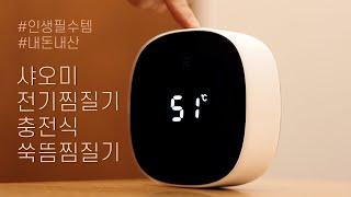 샤오미 전기 찜질기, 겨울 필수템 충전식 쑥뜸 찜질기 …