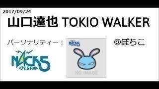 20170924 山口達也 TOKIO WALKER.