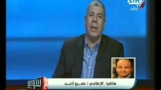 """عمرو اديب لشوبير: """"أنا بعيش احلى ايام حياتي"""""""