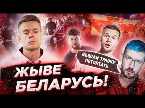 Жыве Беларусь: Зашквар