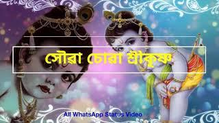 Krishna Good Morning WhatsApp Status in Assamese | Assamese Good Morning Status Video