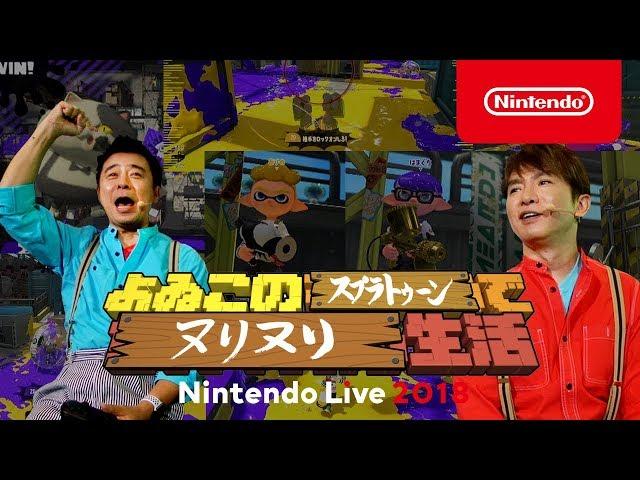 よゐこのスプラトゥーンでヌリヌリ生活 [Nintendo Live 2018]