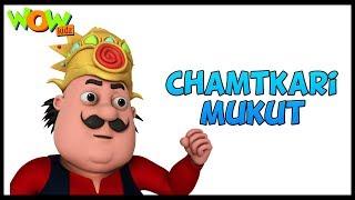 Motu Patlu In Hindi | Kids Cartoons | Motu Patlu Ki Jodi |Chamatkari Mukut|Animated Series| Wow Kidz