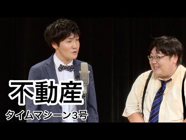 【公式】タイムマシーン3号 漫才「不動産」