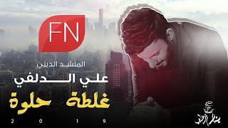 علي الدلفي- غلطة حلوة ( حصريآ ) | 2019