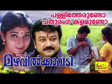 പള്ളിത്തേരുണ്ടോ   Pallitherundo   Mazhavilkavadi   Evergreen Hit Malayalam Film Song   Jayaram