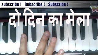 दो दिन का मेला , Do din ka mela II न्यू चेतावनी भजन II Sur Sangam II How to Sing and Play