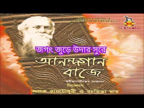 Jagat Jurey Udaar Surey| জগৎ জুড়ে উদার সুরে | Rabindra Sangeet | Alak Roychowdhury | Rachaita Roy