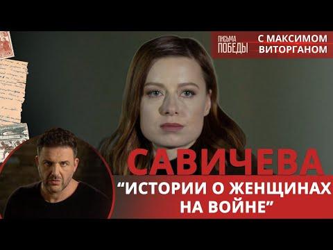 Орёл с Юлией Савичевой - истории о женщинах на войне | Письма Победы с Максимом Виторганом