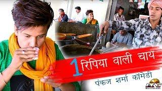 एक रिपया वाली चाय | आ गयी सा शानदार हँसा हँसाके पागल कर देने वाली  | Pankaj Sharma Comedy | PRG