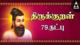 Natpu | Adhikaram 79 | Thirukkural 781-790 | நட்பு