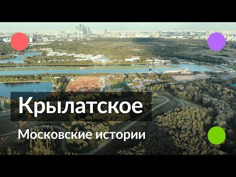 Крылатское || Московские истории