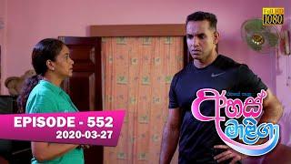 Ahas Maliga | Episode 552 | 2020-03-27 Thumbnail