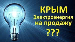 Будет ли Крым продавать электроэнергию на Украину?