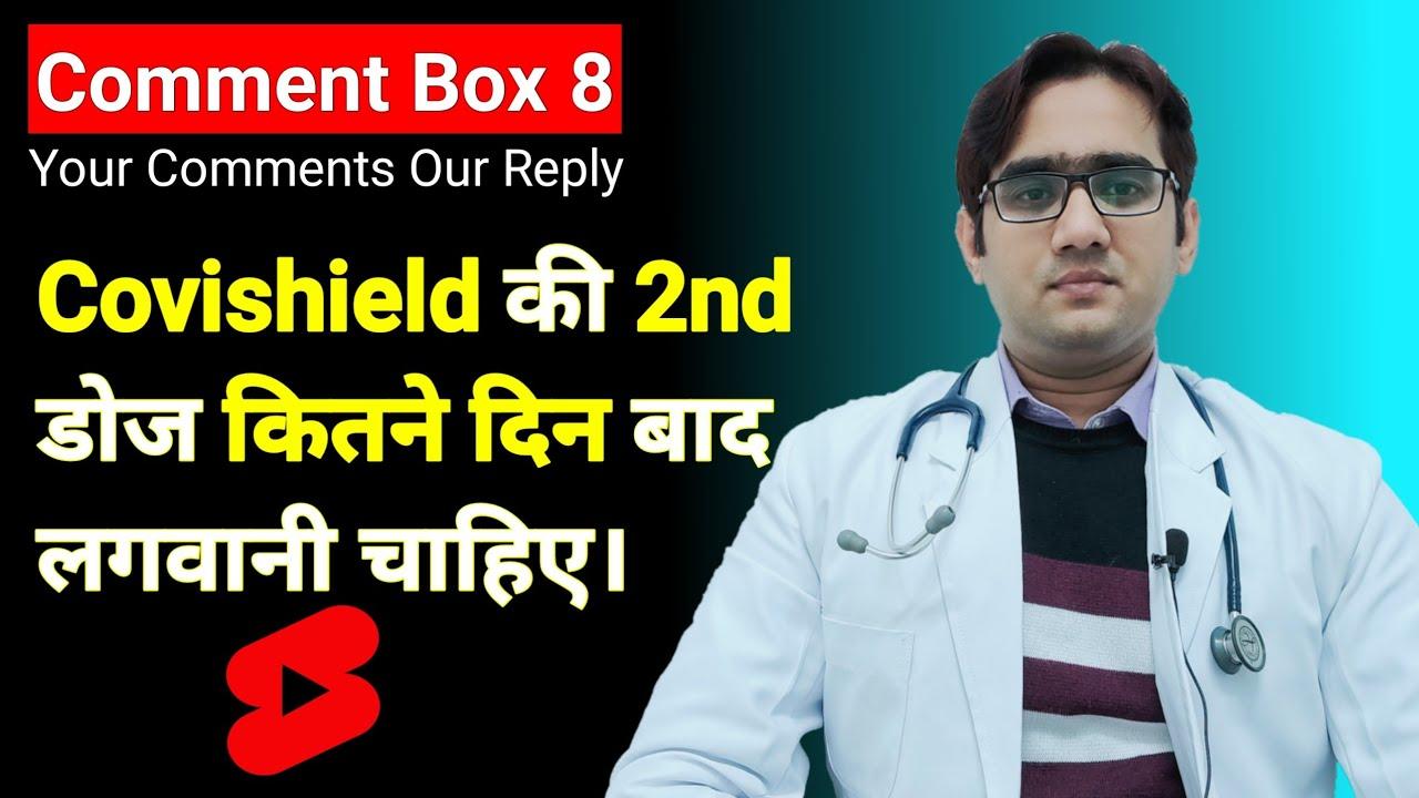 Comment Box 8- Covishield की 2nd  डोज कब लगवाएं। Covishield 2nd dose gap | Dr Md Noor Alam Khan