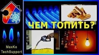 видео Жидкотопливные котлы отопления