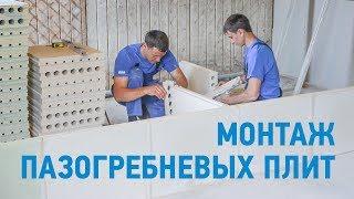 видео Пазогребневые плиты (блоки) () 667х500х80 пустотелые