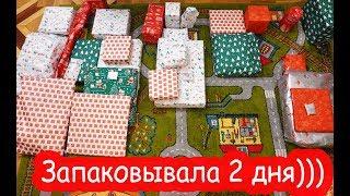 VLOG Готовим подарки на Новый Год. Как будем отмечать