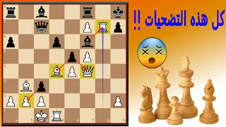أجمل التضحيات بمباراة شطرنج قصيرة و ممتعة