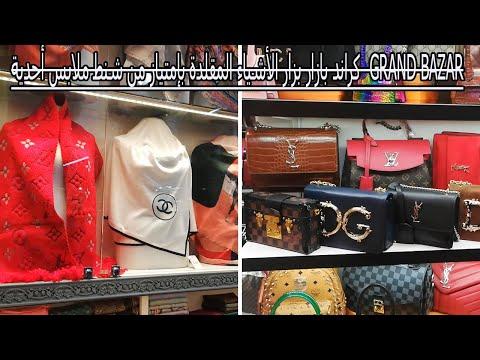 كراند بازار بزار الأشياء المقلدة بإمتياز من شنط ملابس أحدية Grand bazar