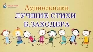 Кращі вірші Бориса Заходера. Вірші
