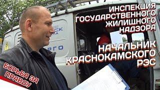 Инспекция государственного жилищного надзора // Начальник Краснокамскго РЭС // Борьба за правду