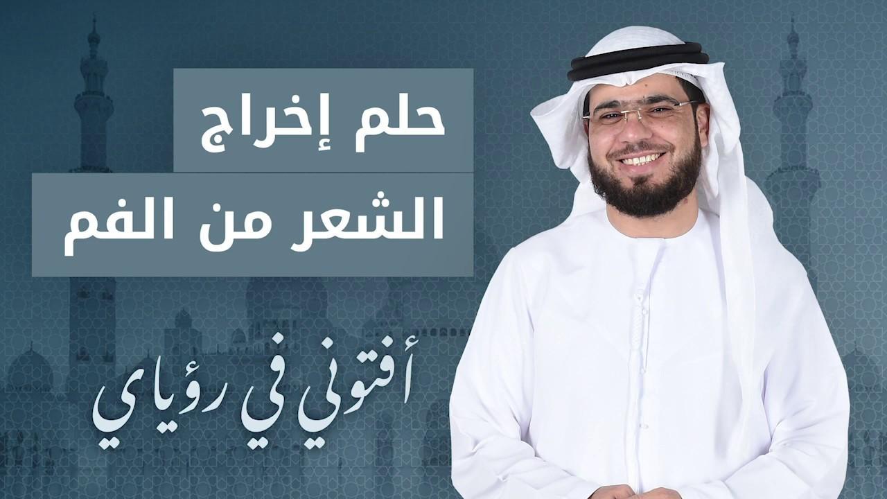 تفسير حلم اخراج الشعر من الفم الشيخ د وسيم يوسف Youtube