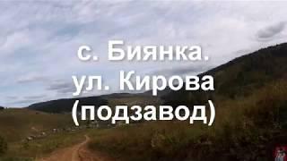 с. Биянка. ул. Кирова