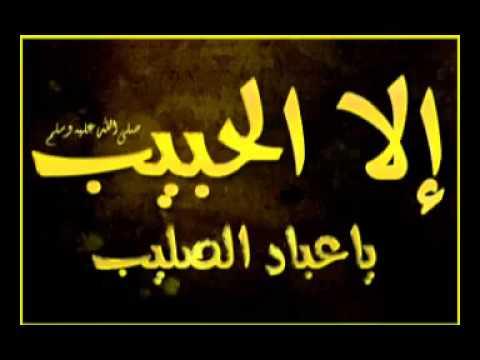 اجمل ماقيل عن الرسول صلى الله عليه وسلم مؤثرة جدا Youtube Youtube