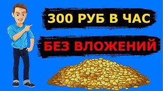 Просто лучшие сайты для заработка денег в интернете без вложений 300 руб в час