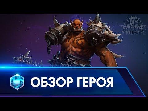 видео: Гаррош - Обзор Героя | Русская озвучка | heroes of the storm