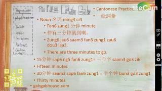 一級詞彙 basic chinese cantonese 150 words part 2