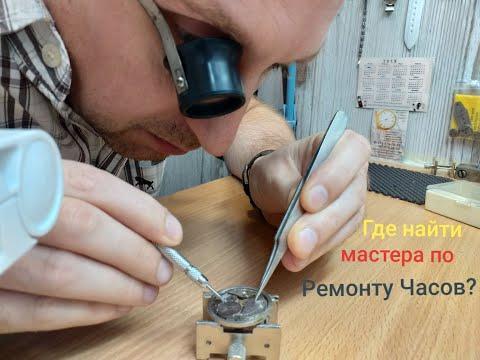 Ремонт часов Днепр,замена батареек,стекол,ремешков,ремонт браслетов