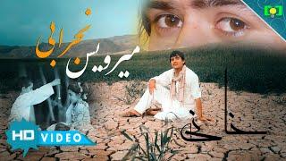Mirwais Nejrabi khanai Pashto Official Video HD( میرویس نجرابی( خانی