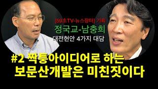 [59초TV-뉴스장터 공동기획]  정국교-남충희 대전현…