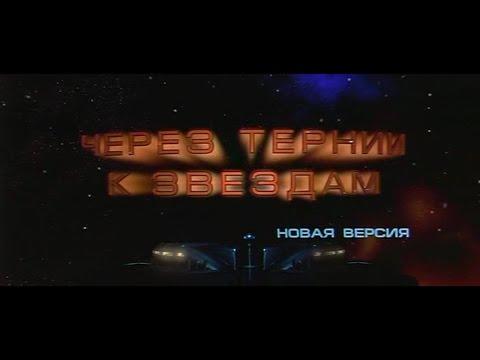 Через тернии к звёздам Новая версия 1 серия (Звук 2001)