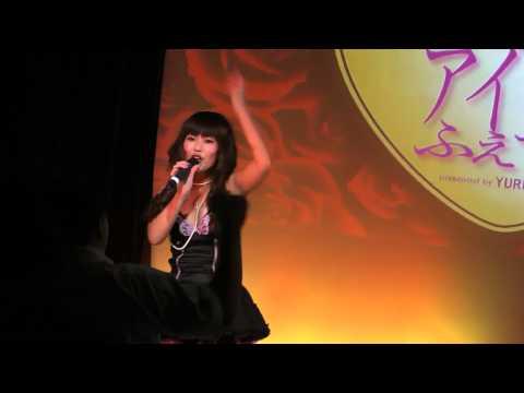 2012年8月2日(木) 神楽坂の大人のライブハウス「The GLEE」で初のアイドルライブを開催。 「安達有里プレゼンツ かぐらざかアイドルふぇす」...