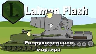 World of Fun Tanks: Разрушительная мортира. 2 Часть.
