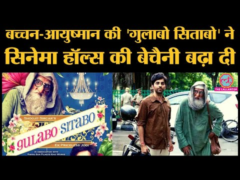 Amitabh Bachchan और  Ayushmann Khurrana की Gulabo Sitabo Amozon Prime पर आ रही है | Shoojit Sircar