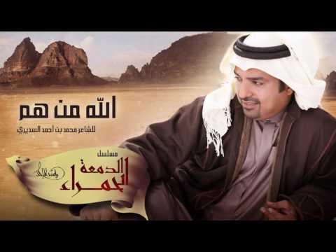 راشد الماجد - الله من همٍ (حصرياً) مسلسل الدمعة الحمراء | 2016 thumbnail