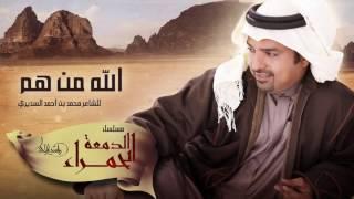 راشد الماجد - الله من همٍ (حصرياً) مسلسل الدمعة الحمراء | 2016