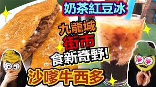 [Poor travel香港] 九龍城街市食新奇野!沙嗲牛肉西多士!奶茶紅豆冰!樂園懷舊茶餐廳
