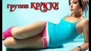 Группа Краски - Девочке 15 лет _ Русская музыка 2010.mp4
