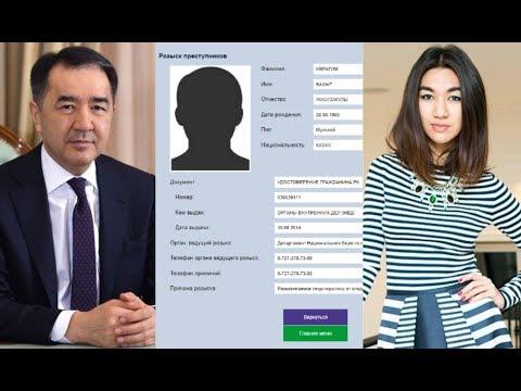Дочь премьер-министра Казахстана